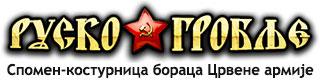 Rusko groblje