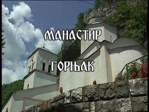 Манастир Горњак[00-25-22]