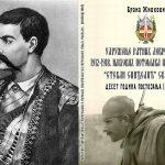 Кnjiga o Soluncima najčitanija u Resavi