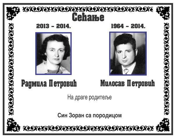 Radmil i Milosav Petrović