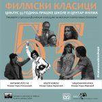 Od 20. do 22. maja u Jagodini: Domaći filmski klasici u digitalnom ruhu