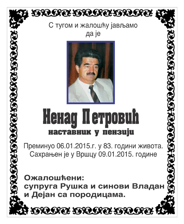 cit N. Petrovic