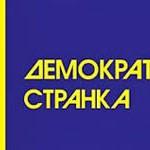 Saopstenje Gradskog odbora DS u Jagodini