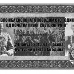 Izložba eksponata povodom sto godina od početka Prvog svetskog rata
