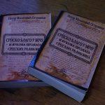 Promovisana nova knjiga Petra Milatovića Ostroškog u Jagodini