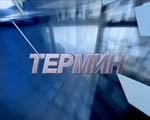 """""""Termin"""" TV Jagodina. Gost Svetlana Tutulić 2. deo"""